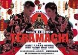 201410530_teramachi.jpg