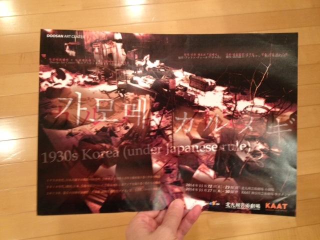 20141116_karumegi_omote.JPG