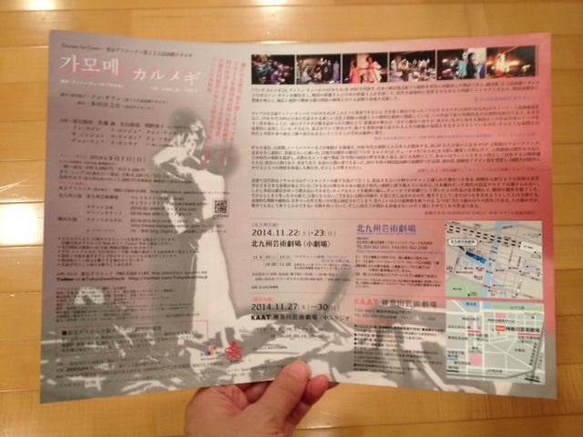 20141116_karumegi_ura.JPG