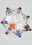 20141205_atarashii_shukujitsu_flyer.jpg
