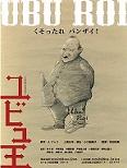 20150218_ubu-roi.jpg
