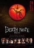 20150408_deathnote_the_musical.jpg