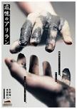 20150417_tsuioku_no_ariran.jpg
