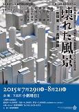 20150802_kowaretafukei.jpg