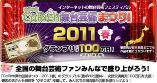 CoRich_matsuri2011.JPG