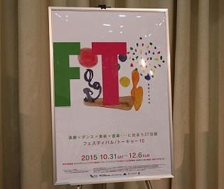 FT15_poster_ss.jpg