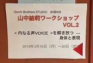 Yamanaka_You_ri_WS2014.jpg