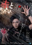 akatokuro_flyer.jpg