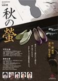 akinohotaru_flyer.jpg