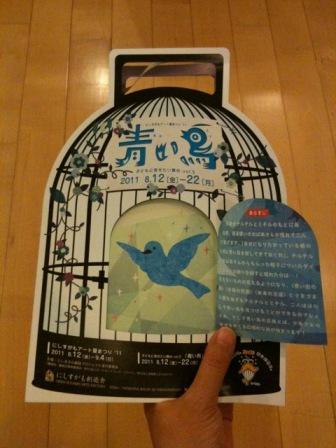 aoitori_flyer1.JPG