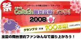 corich_matsuri2008.JPG