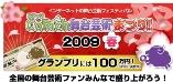 corich_matsuri2009.jpg