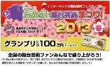 corich_matsuri_2013_s.JPG