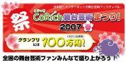 corichfestival2007spring.JPG
