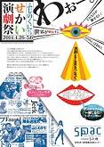 fujinokuni2014_flyer.jpg