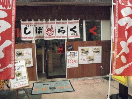 fukuoka_shibaraku.JPG