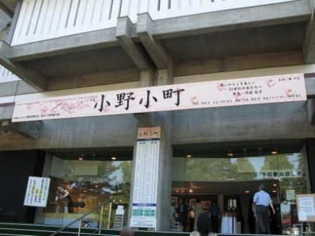 komachi_kanban.JPG
