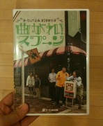 magare_spoon_DVD.JPG