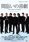 20060204 machigai-no-kigeki.jpg
