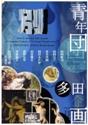 20060404 betsu.jpg