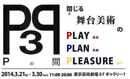 p-ma2014_s.jpg