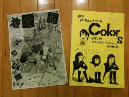 renaimoso_colors.JPG
