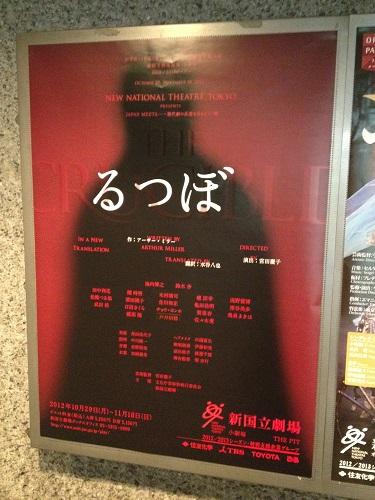 rutsubo_poster.jpg