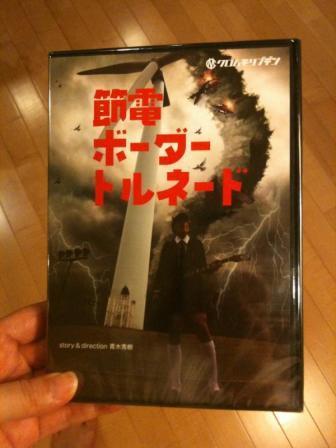 setsuden_border_tornade_DVD.jpg