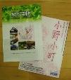 warabiza_leaflet.JPG